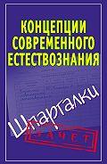 Ирина Богданова - Концепции современного естествознания. Шпаргалки