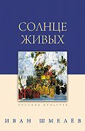 Иван Шмелев -Солнце живых (сборник)