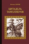 Михаил Попов -Цитадель тамплиеров