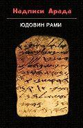 Рами Юдовин -Надписи Арада
