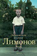 Эммануэль Каррер -Лимонов
