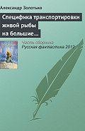 Александр Золотько -Специфика транспортировки живой рыбы на большие расстояния