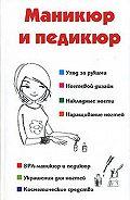 Алеся Анатольевна Гриб -Маникюр и педикюр