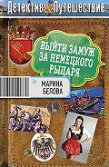 Марина Белова -Выйти замуж за немецкого рыцаря