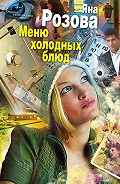 Яна Розова -Меню холодных блюд