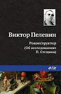 Виктор Пелевин -Реконструктор (Об исследованиях П.Стецюка)