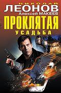 Николай Леонов, Алексей Макеев - Проклятая усадьба