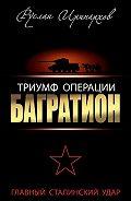 Руслан Иринархов - Триумф операции «Багратион». Главный Сталинский удар