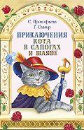 Софья Прокофьева - Приключения Кота в сапогах и шляпе (сборник)