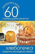 С. П. Кашин -Хлебопечка. Рецепты несладкого хлеба