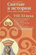 Ольга Клюкина - Святые в истории. Жития святых в новом формате. VIII-XI века