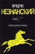 Фридрих Незнанский - Казаки-разбойники