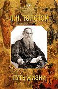 Лев Толстой -Путь жизни