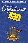 Анна Ольховская -Черный маг за углом