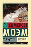 Уильям Сомерсет Моэм -Театр