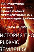 Клара Колибри -История про рыжую землянку