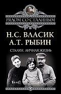 Алексей Рыбин -Сталин. Личная жизнь (сборник)