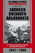 Михаил Бобров - Записки военного альпиниста. От ленинградских шпилей до вершин Кавказа 1941–1945