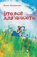 Ольга Колпакова -Это всё для красоты
