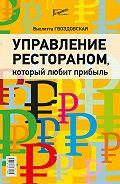 Виолетта Анатольевна Гвоздовская -Управление рестораном, который любит прибыль