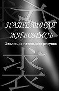Илья Мельников -Эволюция нательного рисунка