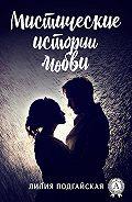 Лилия Подгайская -Мистические истории любви