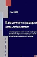 Илья Басов -Психологическое сопровождение людей в позднем возрасте на основе экзистенциального подхода
