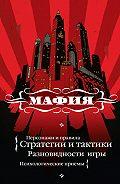 Екатерина Мешкова - Мафия: игра, покорившая мир