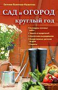Евгения Валягина-Малютина -Сад и огород круглый год