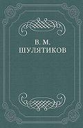 Владимир Шулятиков -Критические этюды (О поздних рассказах А. П. Чехова)