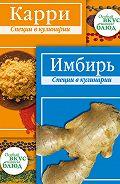 В. А. Кугаевский -Карри. Имбирь: Специи в кулинарии
