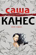 Саша Канес - Моя судьба