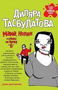 Диляра Тасбулатова - Мама, Колян ислово набукву«Б»