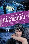 Дженнифер Арментроут -Обсидиан