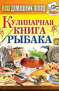 С. П. Кашин -Кулинарная книга рыбака