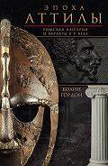 Колин Дуглас Гордон -Эпоха Аттилы. Римская империя и варвары в V веке