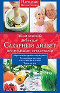 Лидия Любимова -Лечим сахарный диабет природными средствами