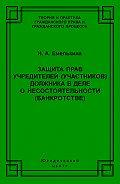 Наталья Емелькина - Защита прав учредителей (участников) должника в деле о несостоятельности (банкротстве)
