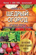 Борис Бублик -Щедрый огород. Авторские секреты выращивания отличного урожая