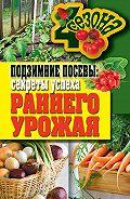 Елена Доброва -Подзимние посевы. Секреты успеха раннего урожая