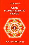 Владимир Кевхишвили -Огни Божественной Любви. Эзотерическая поэзия