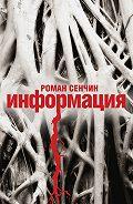Роман Сенчин -Информация