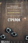 Жан-Патрик Маншетт - Стрелок (сборник)