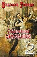 Николай Гейнце - Современный самозванец