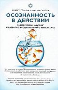 Марио Сикора -Осознанность в действии. Эннеаграмма, коучинг и развитие эмоционального интеллекта