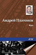 Андрей Платонович Платонов -Фро