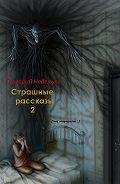 Григорий Неделько -Страшные рассказы – 2