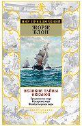 Жорж Блон - Великие тайны океанов. Средиземное море. Полярные моря. Флибустьерское море