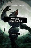 Альбина Новохатько -Хроники выживания. Демоныночи