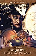 Алексей Маматов -Лучшие шаманские практики выздоровления